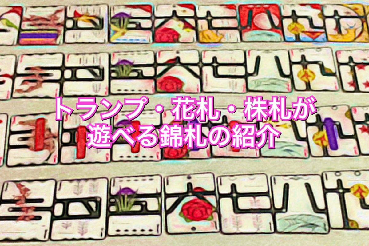 トランプ、花札、株札に使える錦札の紹介 ゴクラキズム