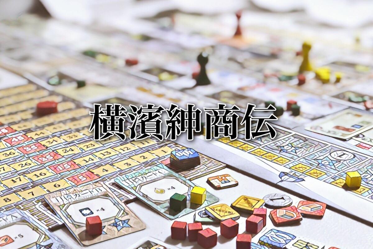ボードゲーム] 横濱紳商伝 紹介|ゴクラキズム