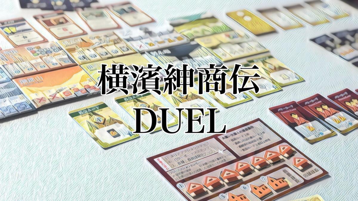 ボードゲーム] 横濱紳商伝デュエル 紹介|ゴクラキズム