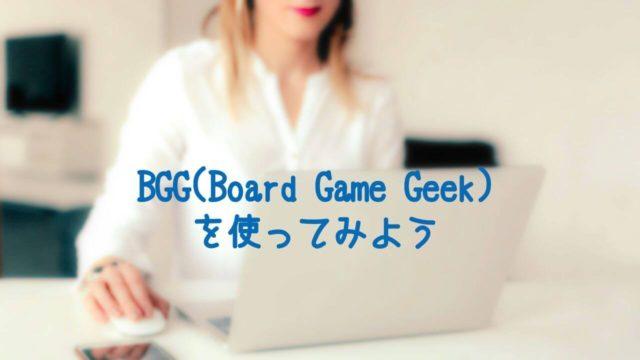 BGGの使い方