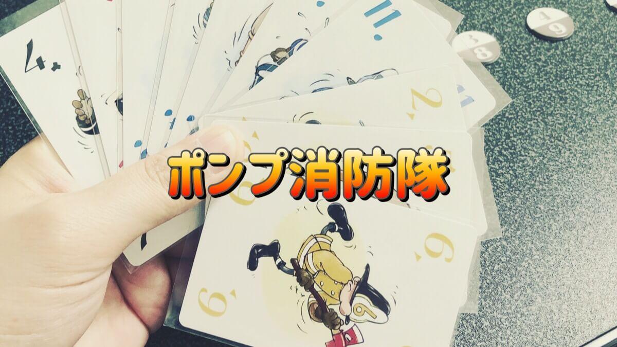 カードゲームのポンプ消防隊
