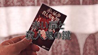 赤い扉と殺人鬼の鍵