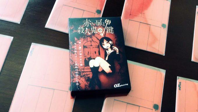 カードゲームの赤い扉と殺人鬼の鍵