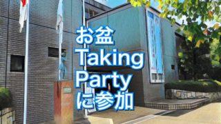 お盆 Taking Party