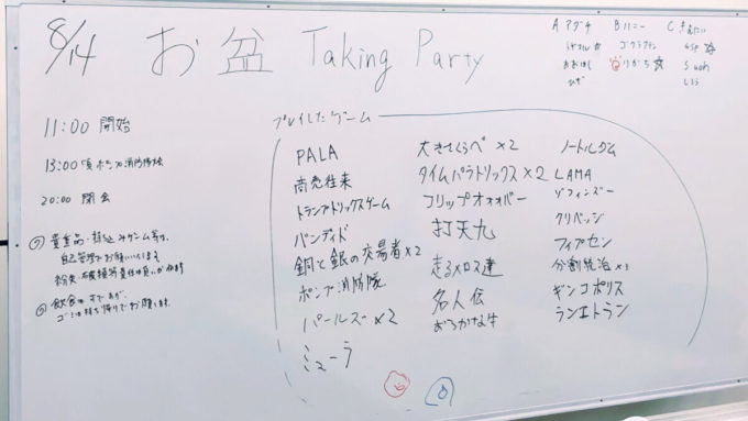 お盆TakingParty