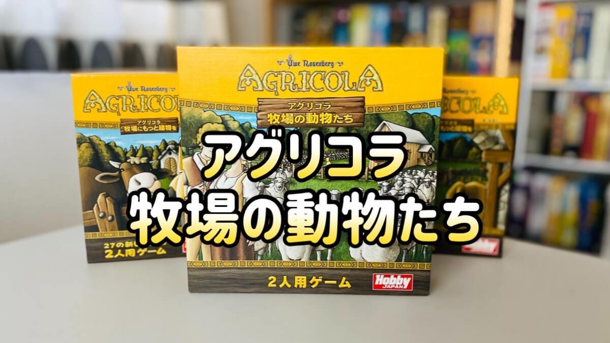 Agricola All creatures