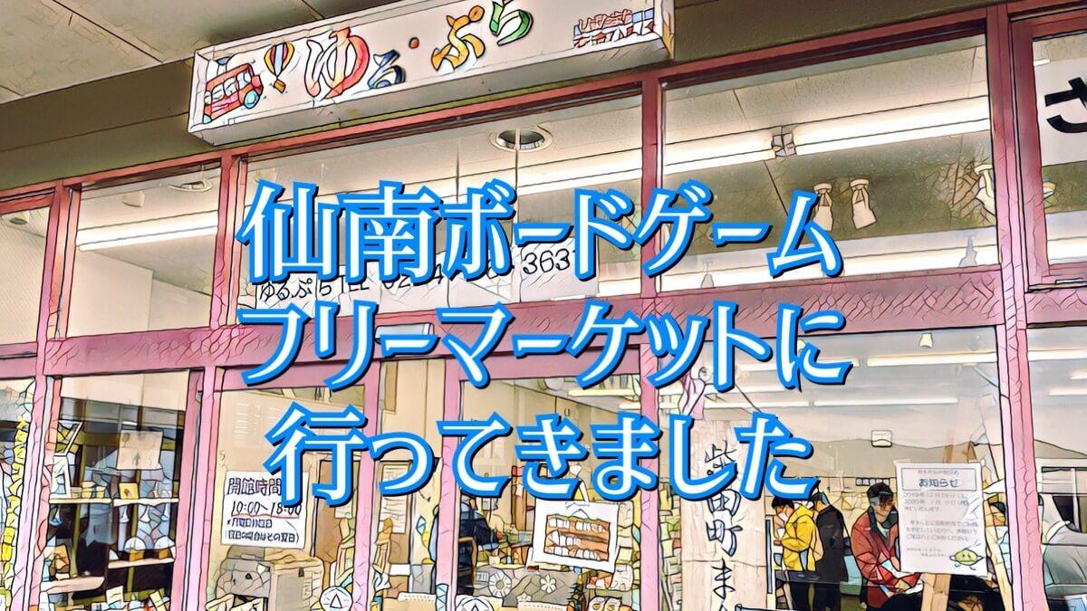 仙南ボードゲームフリーマーケット