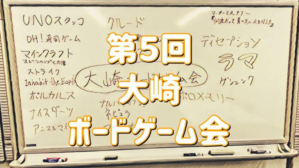 第5回大崎ボードゲーム会