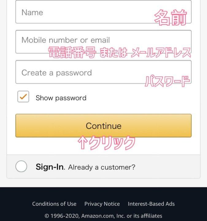 アメリカアマゾンへの登録画面