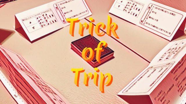 trick of trip