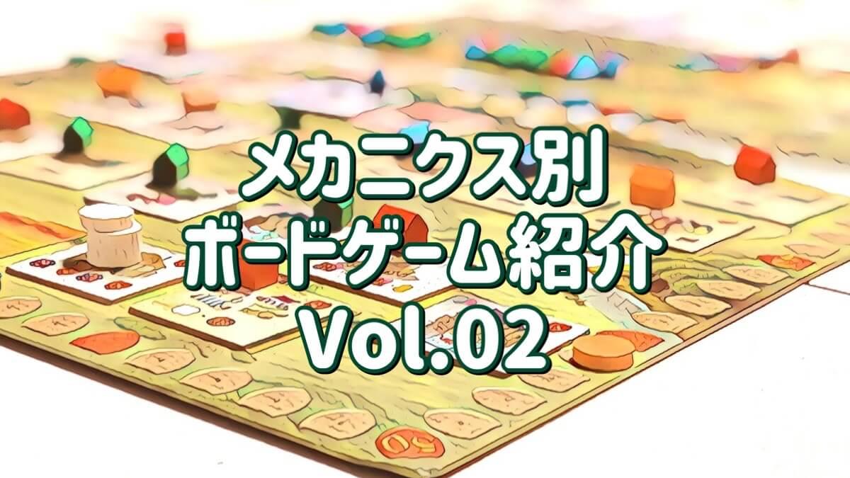 メカニクス別ボードゲーム紹介