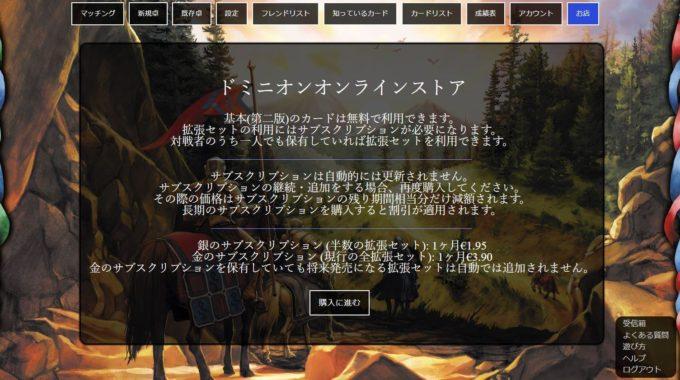 ドミニオンオンラインの画面
