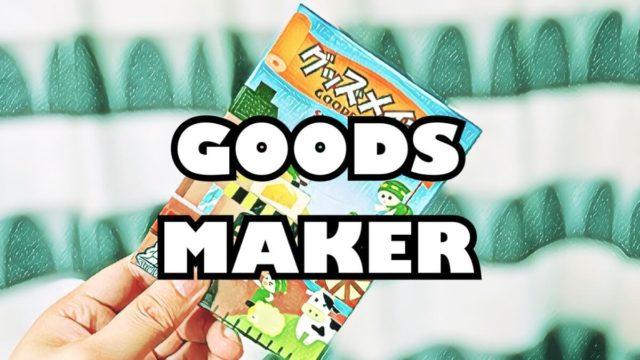 goods maker