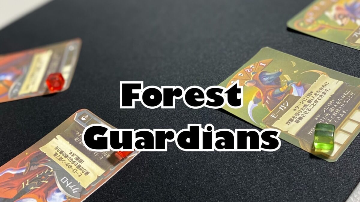 forest guardians