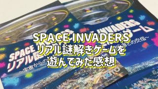 SPACE INVADERS リアル謎解きゲーム