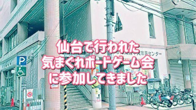 仙台の気まぐれボードゲーム会