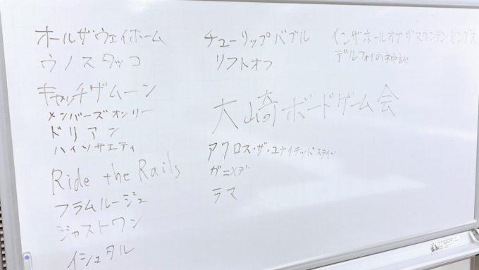 大崎ボードゲーム会で遊んだゲーム