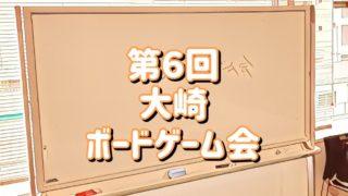 第6回大崎ボードゲーム会