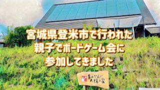 登米市のボードゲーム会