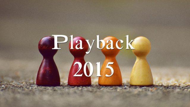 プレイバック2015