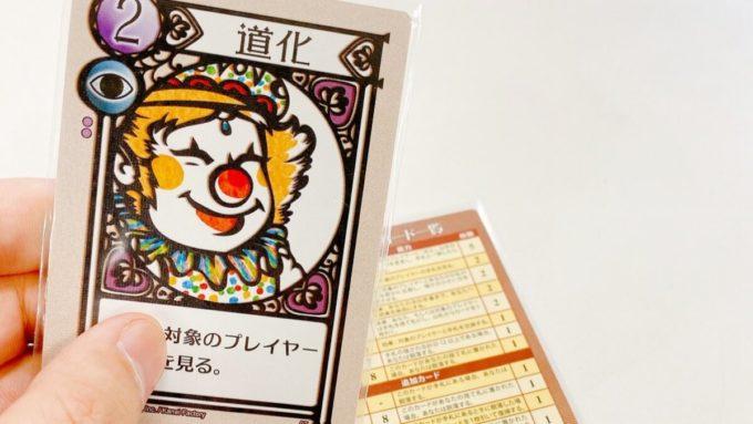 カードゲームのラブレター