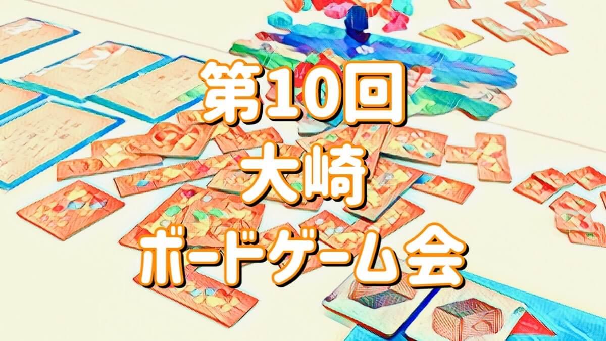 第10回大崎ボードゲーム会
