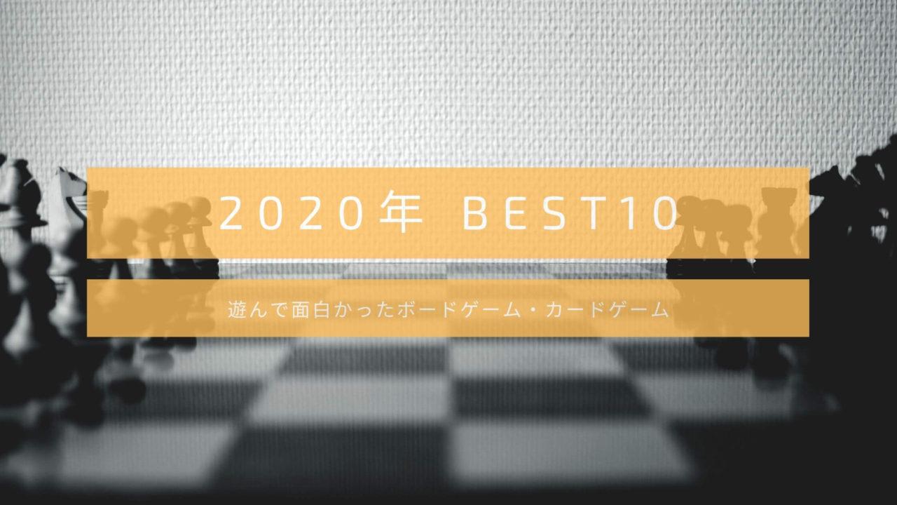 2020年ベスト