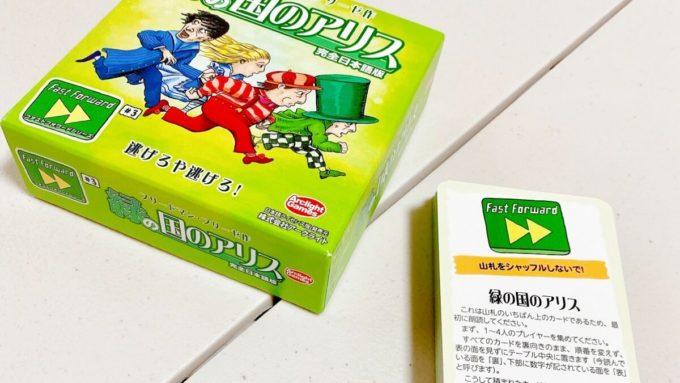 ボードゲームの緑の国のアリス