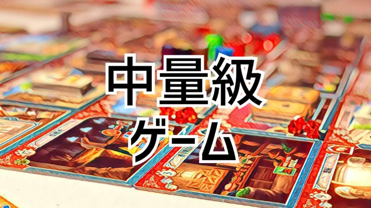 中量級ゲーム