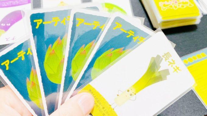 カードゲームのアーティチョークなんて大キライ