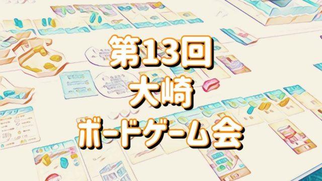 大崎ボードゲーム会