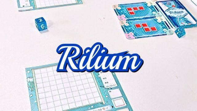 ライリウム