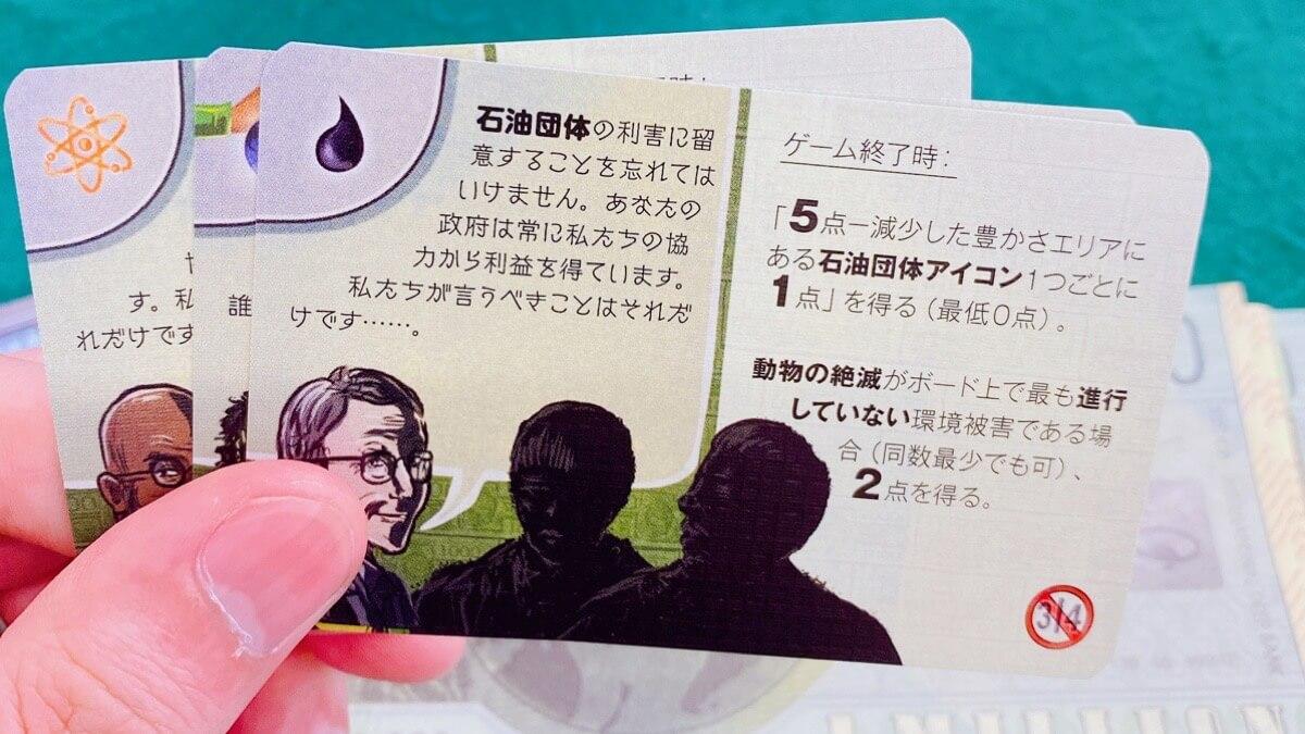 ボードゲームの京都議定書
