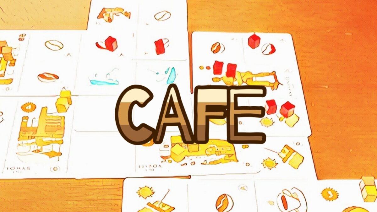 ボードゲームのカフェ