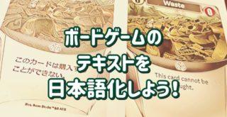 ボードゲームの日本語化