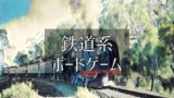 鉄道系ボードゲーム