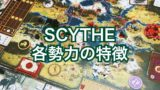 [ボードゲーム] SCYTHE(サイズ)各勢力の特徴