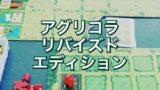 [ボードゲーム] アグリコラ リバイズドエディション 紹介