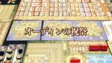 [ボードゲーム] オーディンの祝祭 初プレイ4人戦 フルゲーム