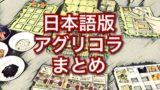 [ボードゲーム] 日本語版アグリコラのまとめ