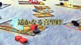 [ボードゲーム] 遙かなる喜望峰 航海の時代 紹介