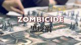 [ボードゲーム] ゾンビサイド ブラック・プレイグ 紹介