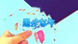 [ボードゲーム] 愚かな牛 紹介
