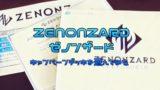 ZENONZARD(ゼノンザード)キャンペーンデッキを遊んでみた