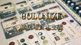 [ボードゲーム] COLONIZE 植民地資本主義 紹介