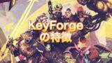 2人用カードゲーム「KeyForge(キーフォージ)」の特徴