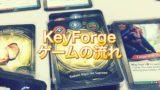 2人用カードゲーム「KeyForge(キーフォージ)」のゲームの流れ