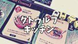 [ボードゲーム] クトゥルフキッチン 紹介