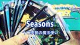 [ボードゲーム] 十二季節の魔法使い(Seasons)紹介