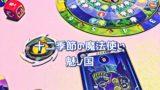 [ボードゲーム] 十二季節の魔法使い 拡張:魅ノ国 紹介